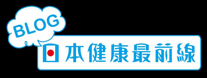 日本健康最前線部落格
