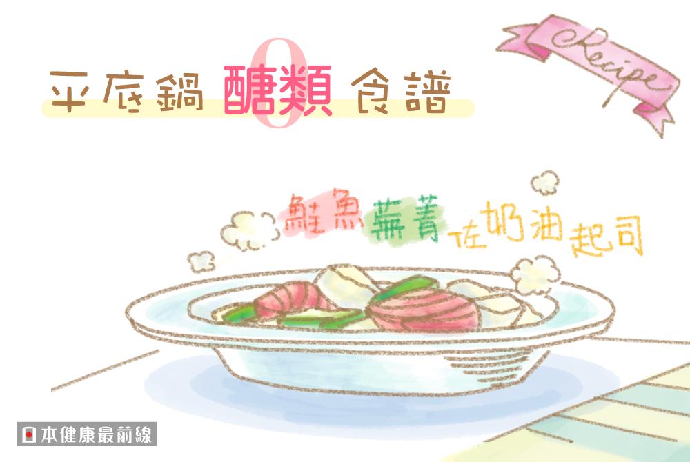 低糖飲食-鮭魚蕪菁佐奶油起司