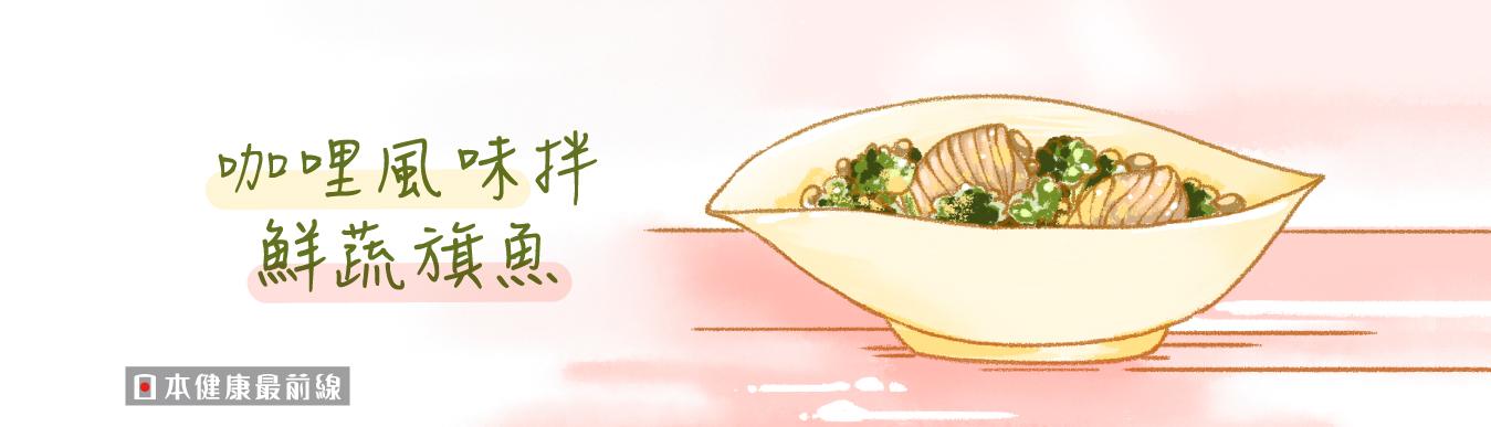 咖哩風味拌鮮蔬旗魚