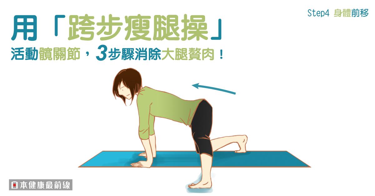 跨步瘦腿操