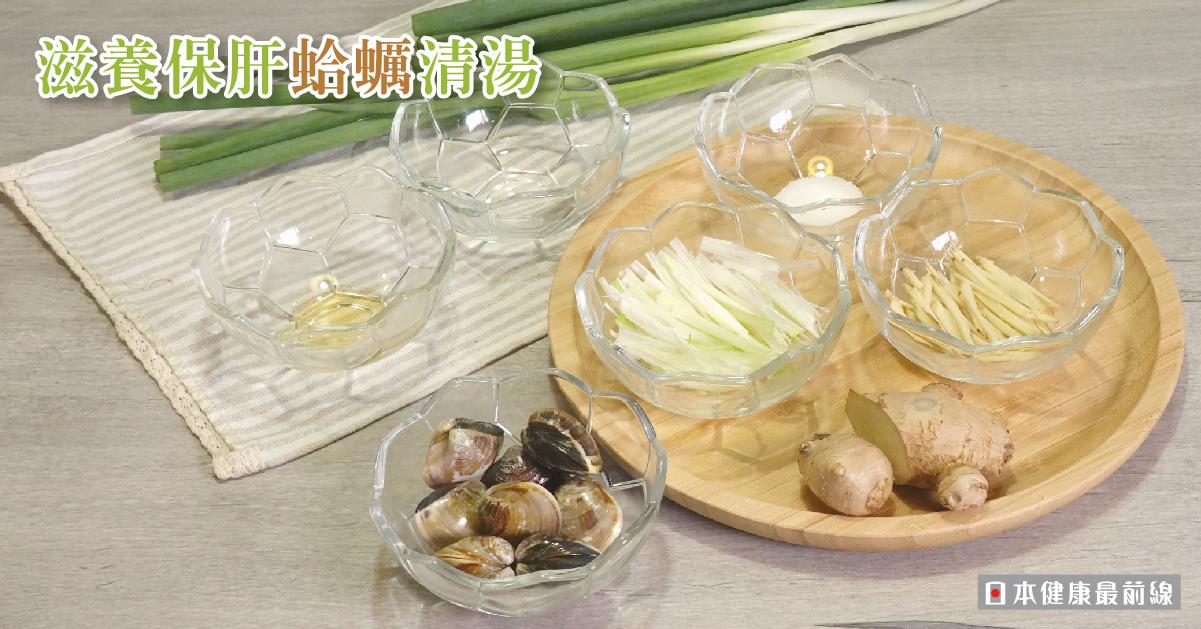 蛤蠣湯 材料