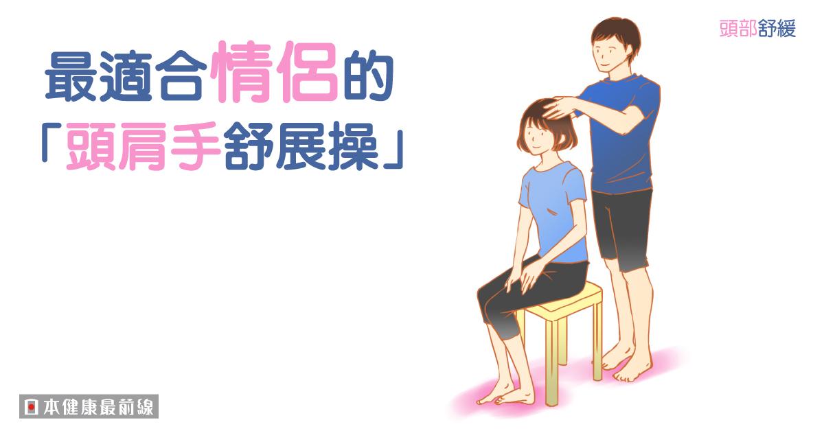 頭肩手舒展操